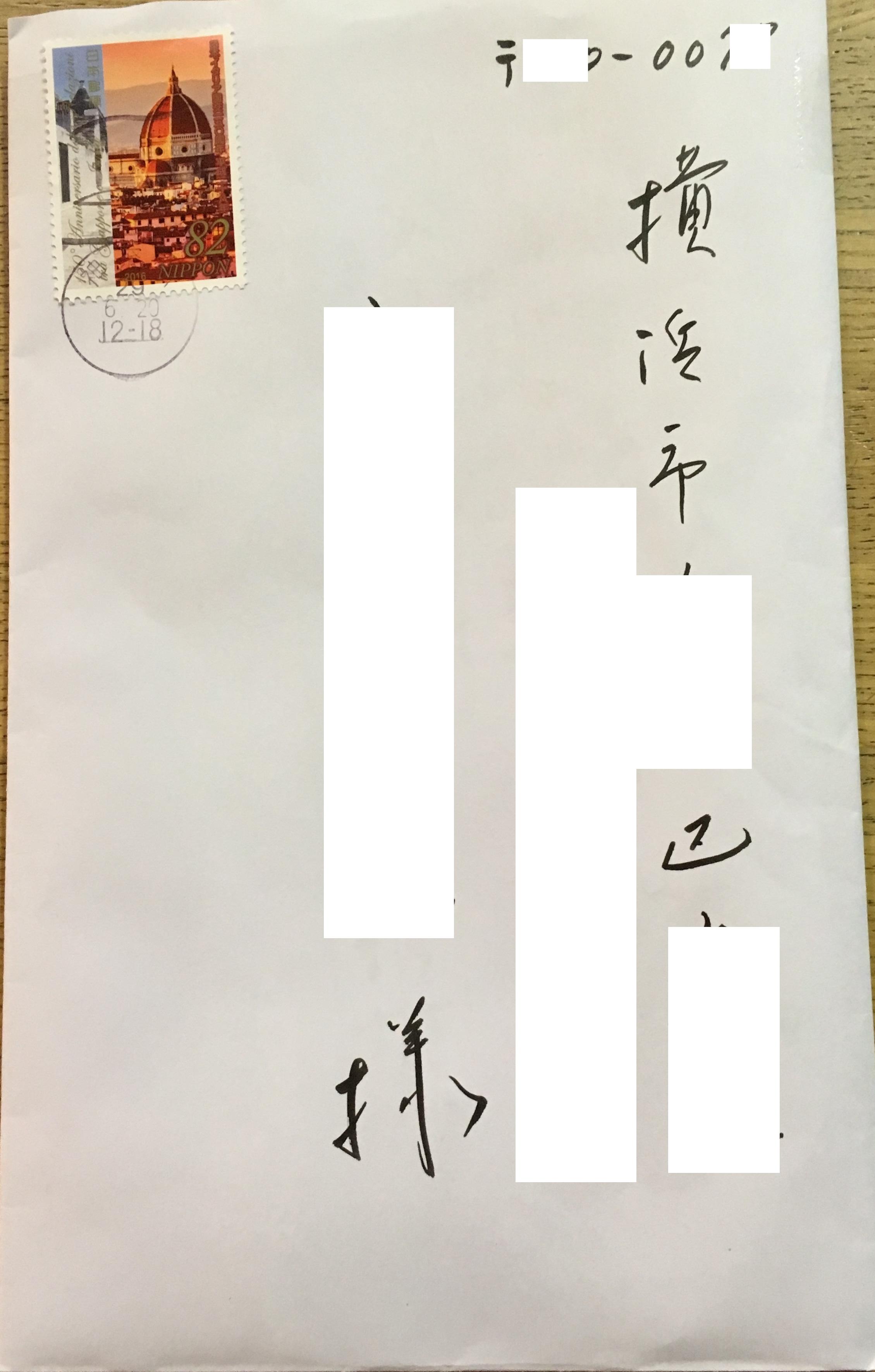 謎な封書が届きました | Praying...