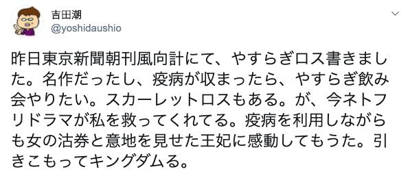 吉田潮の画像 p1_33