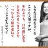 100年後に勝谷さんの自筆メモは………..