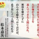 日本の未来を潰しているのは?