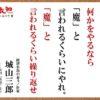 日本の国会は本質を議論しているのか!