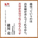 日本人のアイデンティティー