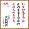 日本は民主主義国家として不通でない by カルロス・ゴーン