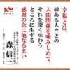 大阪都構想、住民投票へ