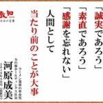 ジャニー喜多川さんの死去に対して内閣官房副長官がコメントしたが…………