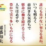 選挙結果の講評より吉本社長の会見