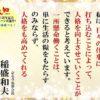 千葉市長が東電を批判してどうする😥