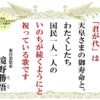 京都で売れっ子作家を見た