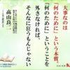 WHOではなくWTOだった/日本の感染が小さいのは世界の不思議/手話通訳はたいへんだ