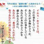 三浦春馬が自殺か/京アニ1周年/観音さん最新作を読む