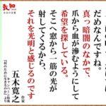 敬老の日のご朱印/枝野さん、在版TV出演/米フィンセン文書?/タイ王室改革は他人事ではない