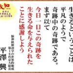 トランプ氏、病院から一時外出/「雑音除去ヘッドホン」技術を窓に/高田賢三氏、コロナ感染で死去