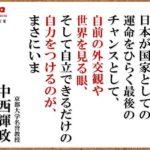 日本が外国人の新規入国停止へ/「ローマ時代のファストフード店」発掘/GoToトラベル28日停止 県内宿泊業は試練の年の瀬
