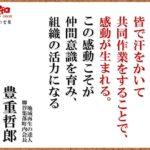 市会議員選挙に行く/バッハIOC会長、東京五輪実現へ決意表明