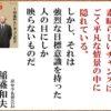 イスラエル、店内飲食再開/東京五輪、国民の4分の3以上が海外客受け入れに反対/国会前で脱原発デモ、菅直人元首相も参加