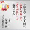 WHO、中国シノファーム製ワクチンの緊急使用を承認/沖縄知事がバーベキューと投稿