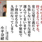 東京五輪は「希望の道しるべに」/五輪開催「話し合うべきだ」 国民の不安に配慮