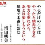 パリ五輪開会式、会場はセーヌ川 マクロン氏/【東京五輪】 日本最初の金メダル、柔道の高藤 渡名喜も銀(指導3つで反則負け)/今日も4つの金メダル/メディアセンターでも東京五輪の運営を支援する自衛隊員