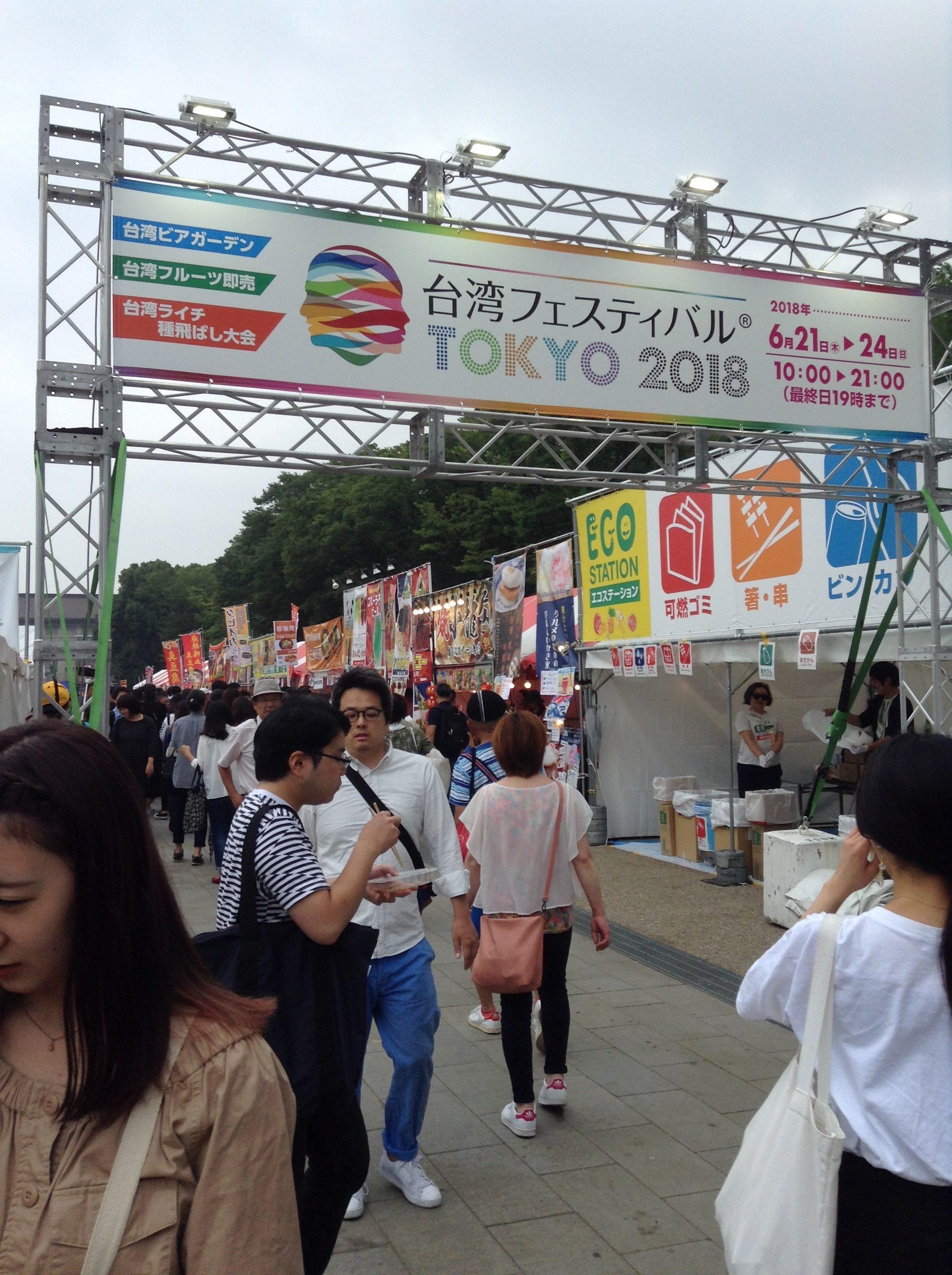台湾フェスティバル2018
