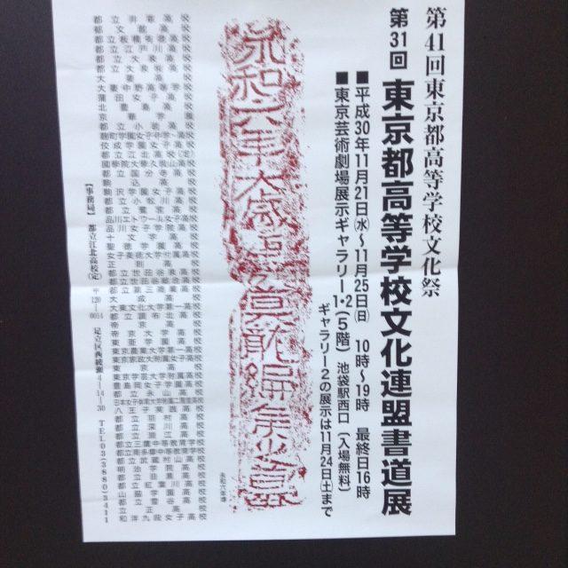 「東京都高等学校文化連盟書道展」観覧