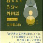 語学書を楽しもう。