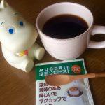 通販のドリップコーヒーを飲み比べてみた…(後編)