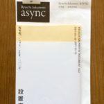 「坂本龍一 async 設置音楽展」に行ってきた(後編)