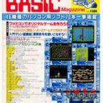 僕のパソコン80年代記…PC-88編(3)