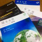 埼玉大学理学部のオープンキャンパスなのだ…