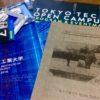 東京工業大学のオープンキャンパスなのだ…
