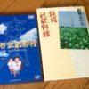 夏の終わりにこそ、観たい映画『鉄塔武蔵野線』…