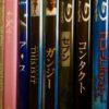 僕は家ではなるべく、Blu-rayで映画を観るようにしているのだ(前編)