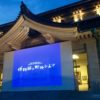 今年も、上野の「野外シネマ」に行ってきたのだ…