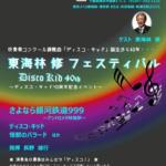 「東海林修フェスティバル」で『さよなら銀河鉄道999』の音楽を聴き、そして…(その1)