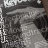 雨の日。久しぶりの音楽誌で、坂本龍一のインタビューを読む…