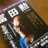 またも、雨の日。冨田勲のムックを読む…
