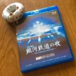 儚くも、とても美しい、CGクリエイターKAGAYAさんの『銀河鉄道の夜』Blu-ray版…