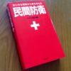 スイス政府の『民間防衛』、これはひとりひとりが考えるための、謂わば教科書だ…