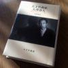 坂本龍一の来年の映画と、時代に埋もれた天才作曲家・大澤壽人と…