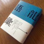 坂本龍一の最新刊と、グレン・グールドのトリビュート・イベント(GGG)の開催と…