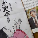 高畑勲監督、桜を愛でる映画を最後に創り、桜の咲き散る季節に逝く…