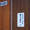 国会議事堂前にある憲政記念館へ、勝谷さんの講演を聞きに行ってきたのだ…