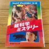 図書館で見つけた、一冊の昭和テイストの本。小学生のとき、こういった図書をよく借りて読んだものだったのだ…