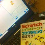 久々の夢の話と、Scratch(スクラッチ)という制御プログラム用ソフトについてなのだ…