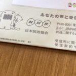 NHKのあのラジオ番組で僕の投稿が読まれ、記念品がきょう届いたのだ…