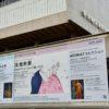 東京国立近代美術館へ「高畑勲展」を観に行ってきたのだ…