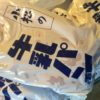 大学生の息子が、もう春休みで帰って来た。お土産は名物(?)の牛乳パンなのだ…