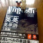 ステイホームに英語を勉強する。実に良い英単語集を見つけて買ってみたのだ…