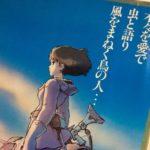 スクリーンで初めて『風の谷のナウシカ』を鑑賞。やはり、これは宮崎駿氏の最高傑作との思いを新たにす…