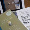 海外から洋書と朗読CDを購入。その本にはアッと驚くページがあったのだ(笑…